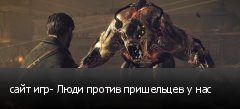 сайт игр- Люди против пришельцев у нас