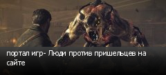 портал игр- Люди против пришельцев на сайте