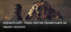 игровой сайт- Люди против пришельцев на нашем портале
