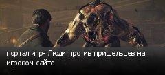 портал игр- Люди против пришельцев на игровом сайте