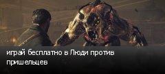 играй бесплатно в Люди против пришельцев