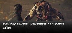 все Люди против пришельцев на игровом сайте