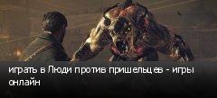 играть в Люди против пришельцев - игры онлайн