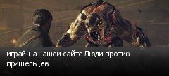 играй на нашем сайте Люди против пришельцев