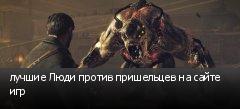 лучшие Люди против пришельцев на сайте игр