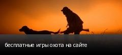 бесплатные игры охота на сайте