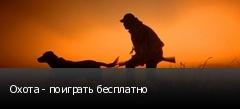 Охота - поиграть бесплатно