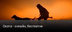 Охота - онлайн, бесплатно