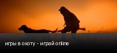 игры в охоту - играй online