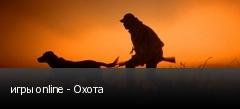 игры online - Охота