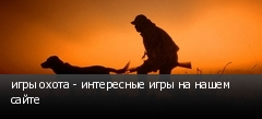 игры охота - интересные игры на нашем сайте