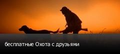 бесплатные Охота с друзьями