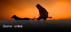 Охота - online