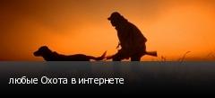 любые Охота в интернете