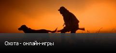 Охота - онлайн-игры