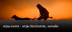 игры охота - игры бесплатно, онлайн