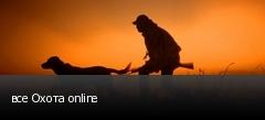 все Охота online