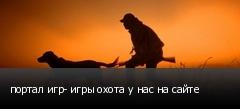 портал игр- игры охота у нас на сайте