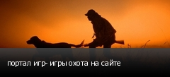 портал игр- игры охота на сайте