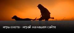 игры охота - играй на нашем сайте