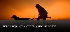 поиск игр- игры охота у нас на сайте