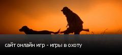 сайт онлайн игр - игры в охоту