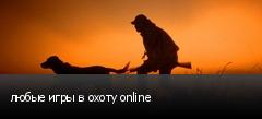 любые игры в охоту online