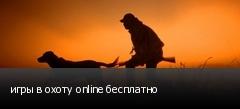 игры в охоту online бесплатно