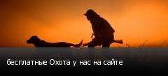 бесплатные Охота у нас на сайте