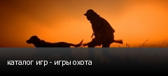 каталог игр - игры охота