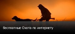 бесплатные Охота по интернету
