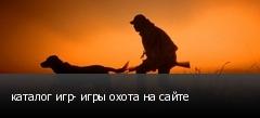 каталог игр- игры охота на сайте