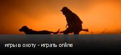 игры в охоту - играть online