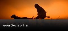 мини Охота online