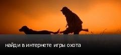 найди в интернете игры охота