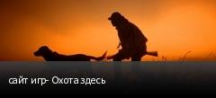 сайт игр- Охота здесь