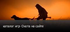каталог игр- Охота на сайте