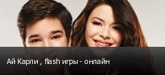 Ай Карли , flash игры - онлайн