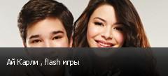 Ай Карли , flash игры