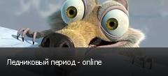 Ледниковый период - online