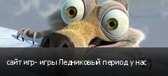 сайт игр- игры Ледниковый период у нас