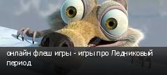онлайн флеш игры - игры про Ледниковый период