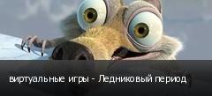 виртуальные игры - Ледниковый период