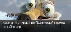 каталог игр- игры про Ледниковый период на сайте игр