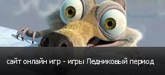 сайт онлайн игр - игры Ледниковый период