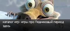 каталог игр- игры про Ледниковый период здесь