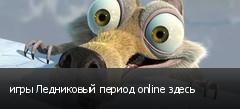 игры Ледниковый период online здесь