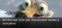 бесплатные игры про Ледниковый период в интернете