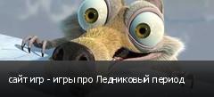 сайт игр - игры про Ледниковый период