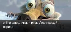 online флеш игры - игры Ледниковый период